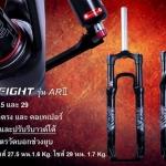 โช๊คลม S-FIGHT รุ่น S515 AR2 คอธรรมดา แกน 9 27.5 2018