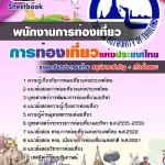คู่มือเตรียมสอบ พนักงานการท่องเที่ยว การท่องเที่ยวแห่งประเทศไทย