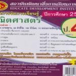 แผนการจัดการเรียนรู้หลักสูตรใหม่ 2560 คณิตศาสตร์ ป.4