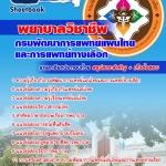 คู่มือเตรียมสอบพยาบาลวิชาชีพ กรมพัฒนาการแพทย์แผนไทยและการแพทย์ทางเลือก