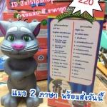แมวพูดได้ รุ่น 2 ภาษา ใหม่ล่าสุดมาแล้ว นิทาน+เพลง (สีเทา)