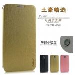 Case Note 3 Neo Duos แบบฝาพับ PUDINI ประกายเมทัลลิค สวยหรูมากๆ ราคาถูก