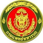 เปิดสอบกรมแพทย์ทหารบก 70 อัตรา ตั้งแต่วันที่ 22 กุมภาพันธ์ - 16 มีนาคม 2561