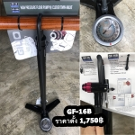 สูบจักรยาน GIYO GF-16B High Pressure Floor Pump with Clever Twin-Valve ,240PSI
