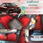 ขายพรมปูพื้นรถยนต์ราคาถูก Honda Civic 3 Door กระดุมสีแดงขอบดำ