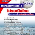 คู่มือเตรียมสอบวิศวกรคอมพิวเตอร์ 4 ไปรษณีย์ไทย
