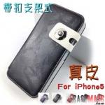 case iphone 5 เคสไอโฟน5 เคสกระเป๋าหนังนิ่ม ที่ปิดใหญ่ สวยๆ leather protective sleeve iPhone5