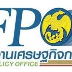 เปิดสอบ สำนักงานเศรษฐกิจการคลัง 21 มีนาคม – 8 เมษายน 2559