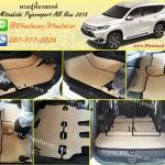 ผ้ายางปูพื้นรถยนต์ Mitsubishi Pajerosport All New 2015