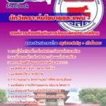 คู่มือเตรียมสอบนักวิเคราะห์นโยบายและแผน องค์การส่งเสริมกิจการโคนมแห่งประเทศไทย