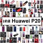 Case Huawei P20