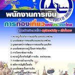 คู่มือเตรียมสอบ พนักงานการเงิน การท่องเที่ยวแห่งประเทศไทย