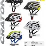 หมวกจักรยาน CRATONI รุ่น AGRAVIC (Germany แท้) 2017 2018