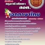 คู่มือเตรียมสอบ ครูอาชีวศึกษา สอศ. เอกภาษาไทย