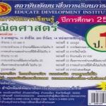 แผนการจัดการเรียนรู้หลักสูตรใหม่ 2560 คณิตศาสตร์ ป.1