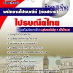 คู่มือเตรียมสอบพนักงานไปรษณีย์ (ก่อสร้าง) ไปรษณีย์ไทย