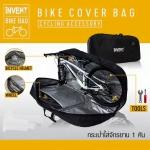 กระเป๋าจักรยาน INVENT BIKE BAG ,BC-831 บุโฟมอย่างดี สำหรับเสือภูเขา เสือหมอบ ล้อ 24-29นิ้ว