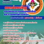 คู่มือเตรียมสอบแพทย์แผนไทย กรมพัฒนาการแพทย์แผนไทยและการแพทย์ทางเลือก
