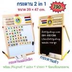 กระดานไม้ 2in 1 สอนตัวเลขและภาษา (กระดานไวท์บอด์+กระดานดำ)