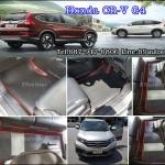 พรมกระดุมเล็ก Honda CR-V G4 สีดำขอบแดง