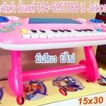 เปียโนสีชมพูมีเสียงมีไฟ ขนาด 15*30 ซม.