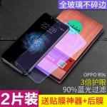 สำหรับ Oppo R9s ในแพ๊คเกจบรรจุ 2 ชิ้น ฟิล์มกระจกนิรภัยกันรอย เต็มจอ แบบถนอมสายตา กรองแสงสีฟ้า (Tempered Glass 9H ขอบโค้งมน ไม่บาดมือ ขอบ 2.5D ลดรอยนิ้วมือและคราบเหงื่อ สามารถเช็ดออกได้ง่าย)