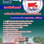 คู่มือเตรียมสอบนายสัตว์แพทย์ องค์การส่งเสริมกิจการโคนมแห่งประเทศไทย