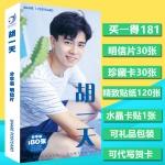 โปสการ์ด Hu Yi Tian