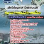คู่มือเตรียมสอบเจ้าหน้าที่ชำนาญงาน ฝ่ายตลาดการเงิน ธนาคารแห่งประเทศไทย