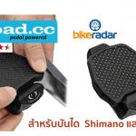 Pedal plate ตัวแปลงบันได บันไดคลี๊ท ให้สามารถใส่รองเท้าธรรมดา (Shimano & Look)