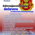คู่มือเตรียมสอบนักวิชาการ (งานติดตามประเมินผลรัฐธรรมนูญ) สำนักงานผู้ตรวจการแผ่นดิน