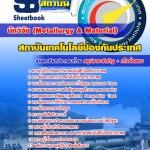 คู่มือเตรียมสอบนักวิจัย (Metallurgy & Material) สถาบันเทคโนโลยีป้องกันประเทศ