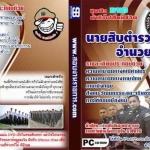 DVD คอร์สติวสอบนายสิบตำรวจสายอำนวยการ