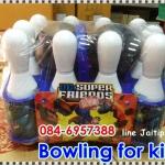 โบว์ลิ่งของเด็ก Bowling for kids ขนาด 25 ซม.