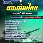 คู่มือเตรียมสอบเจ้าหน้าที่ทันตกรรม กองบัญชาการกองทัพไทย