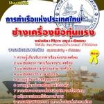 คู่มือเตรียมสอบช่างเครื่องมือทุ่นแรง การท่าเรือแห่งประเทศไทย