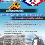 คู่มือเตรียมสอบพนักงานสถิติ รฟม. การรถไฟฟ้าขนส่งมวลชนแห่งประเทศไทย