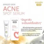 Amado Skin Acne Spot Serum เจลแต้มสิว