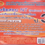 เก็งข้อสอบ NT ป.3