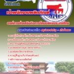 คู่มือเตรียมสอบเจ้าพนักงานผลิตภัณฑ์ องค์การส่งเสริมกิจการโคนมแห่งประเทศไทย