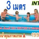 สระน้ำ 3 เมตร intex สูง 56 ซม. ราคา 1990.-
