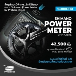 Shimano DURA-ACE R9100-P ,Power Meter by probike