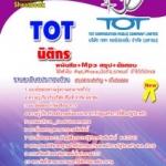 คู่มือเตรียมสอบ นิติกร TOT บริษัท ทีโอที