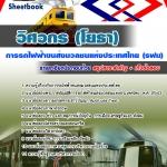 คู่มือเตรียมสอบวิศวกร โยธา รฟม. การรถไฟฟ้าขนส่งมวลชนแห่งประเทศไทย