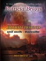 เมอร์ซี่ ธอมป์สัน : พันธนาการเลือด