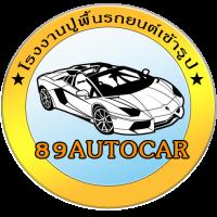 ร้าน89Autocar
