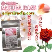 อาหารเสริมจากญี่ีน sakura rose ซอฟเจลเพื่อสุขภาพ