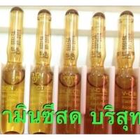 วิตซีบริสุทธิ์ 500mg. vitamin C