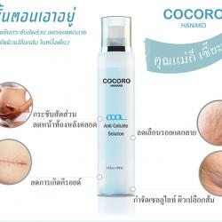 # กำจัด cellulite # COCORO COOL Anti-Cellulite Solution