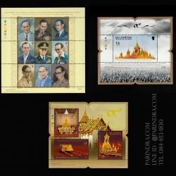แสตมป์ชุุด พระราชพิธีถวายพระเพลิงพระบรมศพ พระบาทสมเด็จพระปรมินทรมหาภูมิพลอดุลเดช บรมนาถบพิตร ปี 2560 (ยังไม่ใช้)